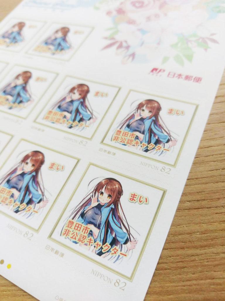 まいオリジナル切手2