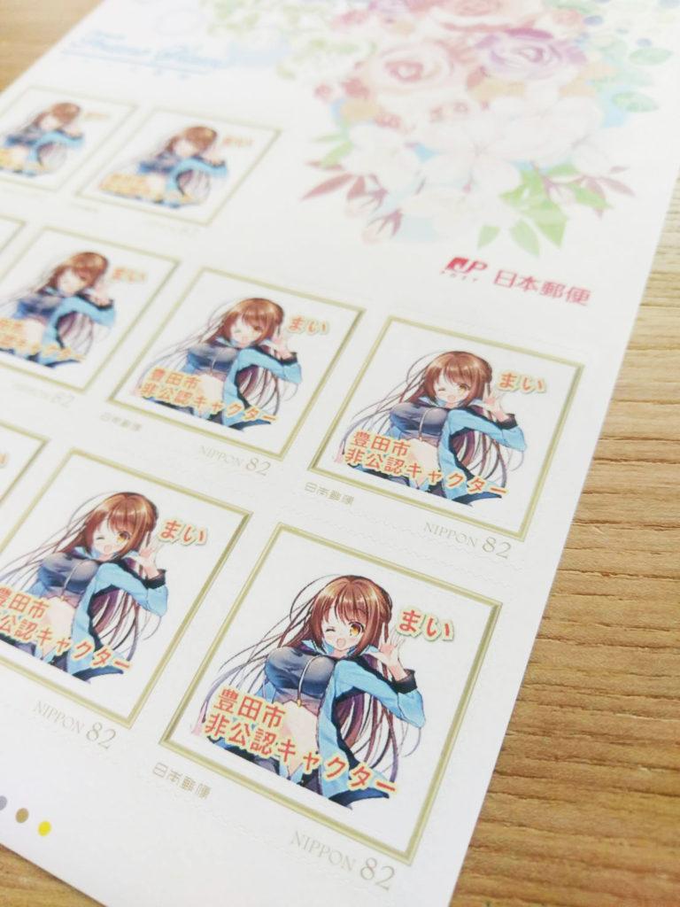 まいオリジナル切手