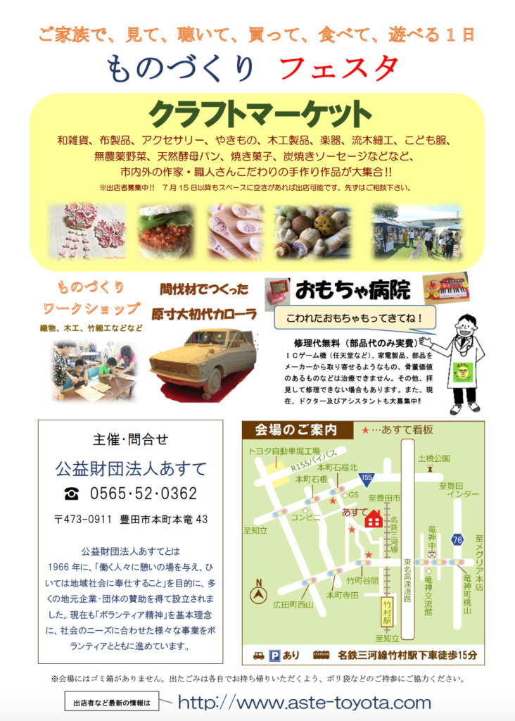 豊田市ものづくりフェスタ2017年間伐材で作ったカローラ