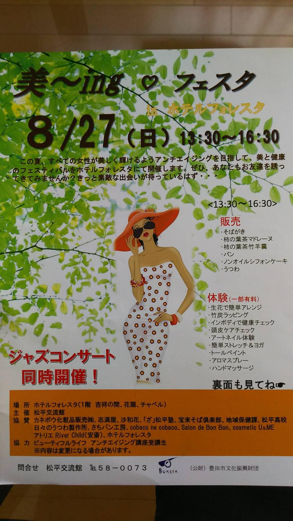 豊田市のホテルフォレスタ美〜ingフェスタ